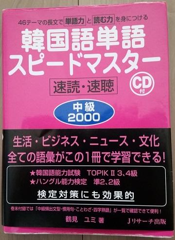 韓国語単語スピードマスター 中級2000