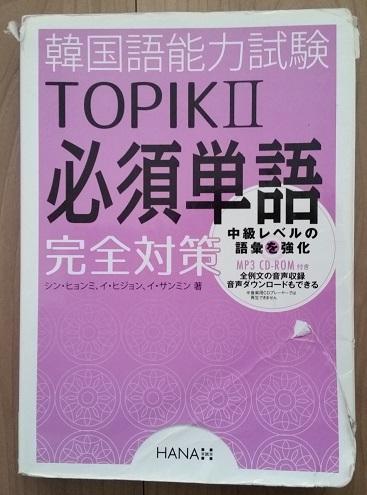 おすすめのTOPIK単語対策の本2(TOPIK Ⅱ必須単語完全対策)