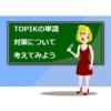 韓国語能力試験(TOPIK)の単語対策&本の選び方!