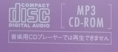 MP3 CD ROMの記載例