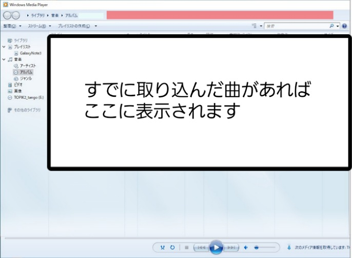 Windows Media Player起動画面