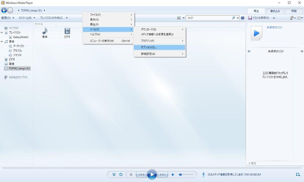 Windows Media Playerのメニュー選択画面