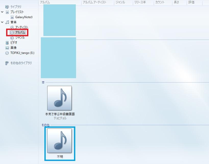 mp3 CD ROMのデータ移行後のWindows Media Player画面