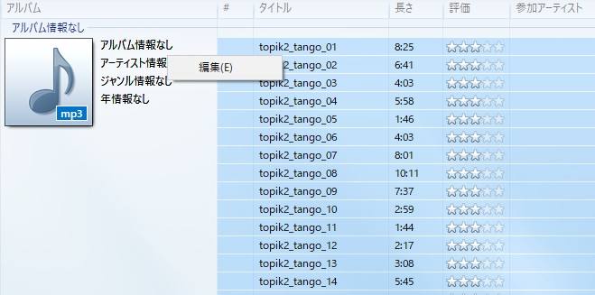 Windows Media Playerの「不明」アルバムを開いた結果
