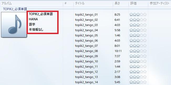 Windows Media Playerのアルバム情報等更新後の画面