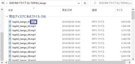 MP3 CD ROMの中のファイル