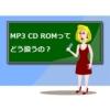 MP3 CD-ROMをスマホやパソコンで聞く方法