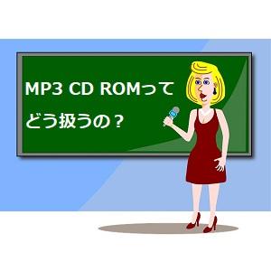 mp3  できない スマホ