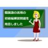 【初級文法】韓国語用言の活用練習問題