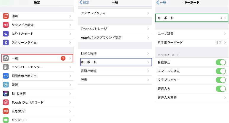 iPhoneで韓国語(ハングル)入力をするためのキーボード設定図1