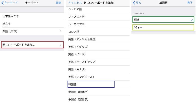 iPhoneで韓国語(ハングル)入力をするため設定(韓国語の追加まで)