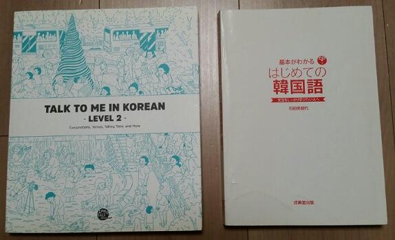 TOPIK 6級を取得したこのブログ運営者が使った韓国語初級レベルの勉強本