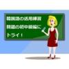 【韓国語初中級レベル】用言の活用練習問題