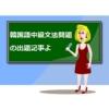 【中級レベルの韓国語文法】 活用問題