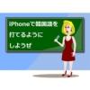 【iPhone】韓国語/ハングルを打つ設定する手順(キーボードもテンキーも)