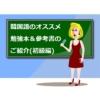 TOPIK 6級取得者が使ったオススメ韓国語勉強本【初級者向け】