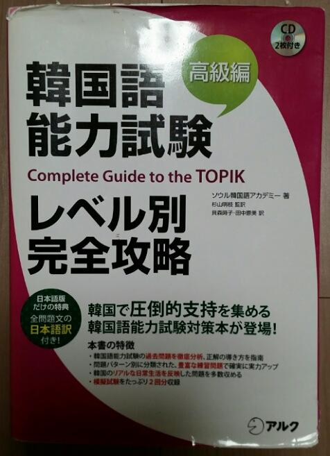 韓国語能力試験 レベル別完全攻略 高級編