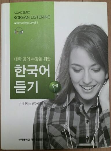 11位 : 大学講義受講のための韓国語リスニング(대학 강의 수강을 위한 한국어 듣기) 中級Ⅰ