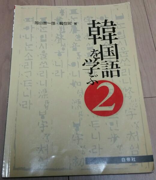 韓国語を学ぶ2