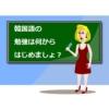 韓国語の勉強は何から始めるべきか?【効率的な順番】