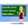 TOEIC 800点の評価って会社員ではどんなもの?