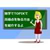 独学で韓国語を勉強しTOPIKで高得点を取る方法