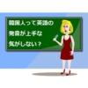 韓国語と英語の発音は似ているの?韓国式英語は上手なの?