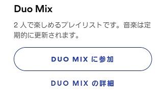 SpotifyのDuo Mix参加設定画面
