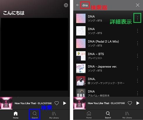 Spotifyの起動画面と検索画面