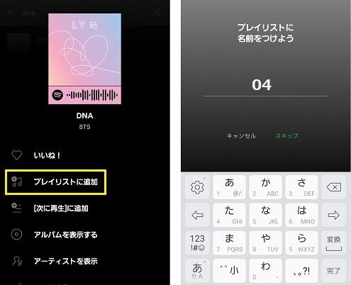 Spotifyの検索結果の曲に対する設定とプレイリストの名前付け画面