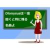 Dionysusの韓国語の歌詞の意味と読み方を解説【BTS】