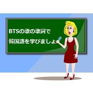 日本 訳 bts 語 BTS「Anpanman(アンパンマン)」歌詞の日本語訳とカナルビ