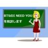 I NEED Uの韓国語と英語の歌詞の意味や読み方を解説【BTS】