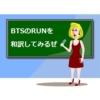 RUNの韓国語も英語も歌詞の意味をまるごと解説【BTS】