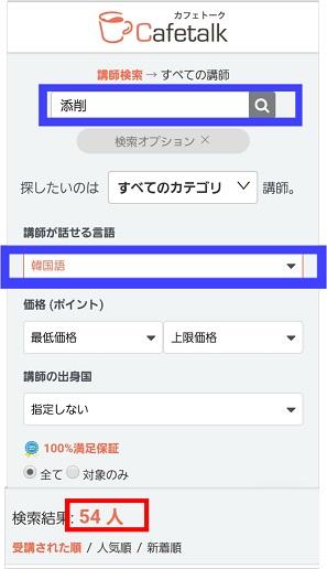 Cafetalkの韓国語添削ができそうな先生の検索