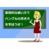 日付を書いて韓国語(ハングル)の書き方と書き順を学ぶ!