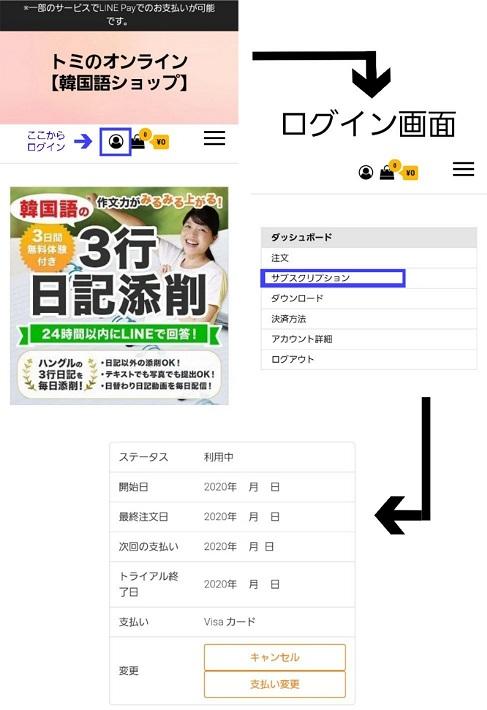 韓国語の3行日記添削のキャンセル手順