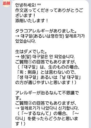 韓国語の3行日記添削の質問への回答例