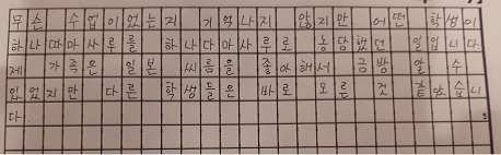 韓国語の3行日記添削への写真提出