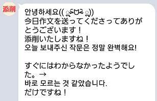 韓国語の3行日記添削の写真の日記への添削