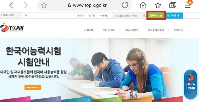 国立国際教育院の成績照会へのリンク①