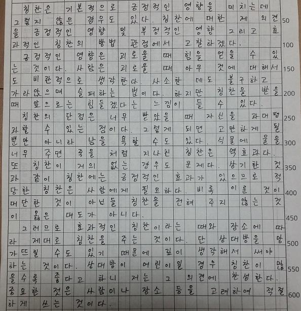 ハニジェミ韓国語学院への作文提出例
