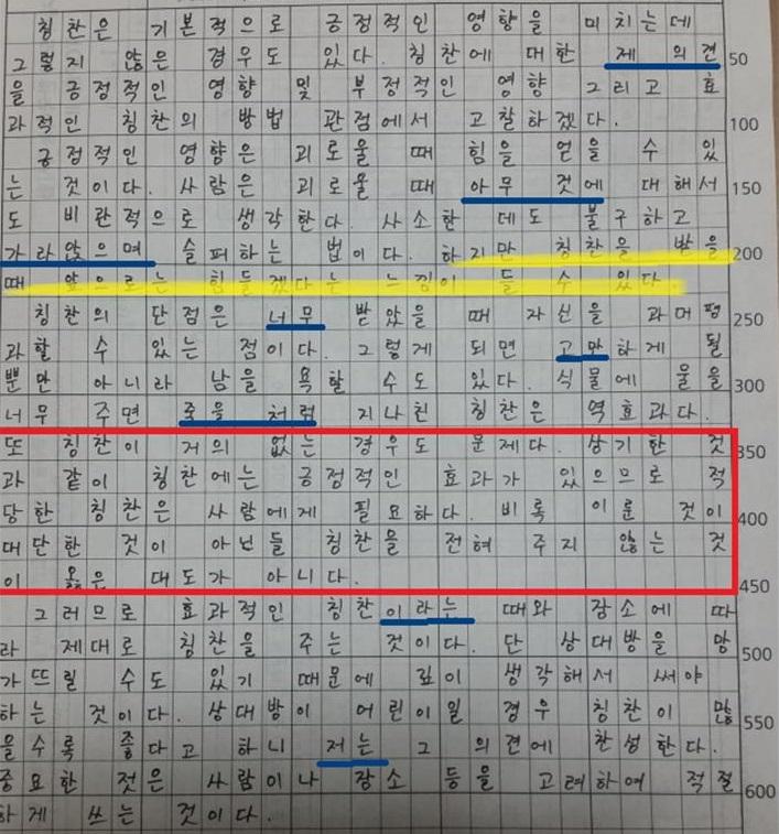 ハニジェミ韓国語学院の添削例