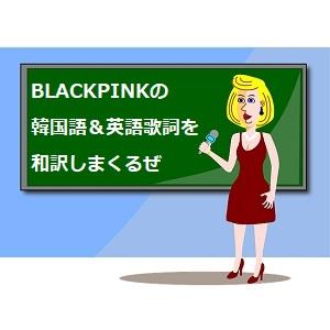 語 和訳 韓国