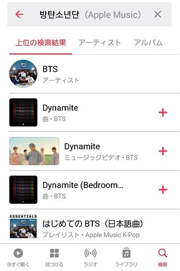 アップルミュージックの방탄소년단(BTS)の検索結果