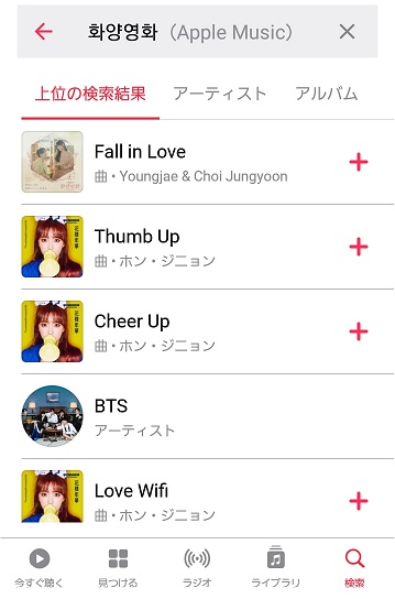 アップルミュージックの화양영화(ファヤンヨンファ)の検索結果