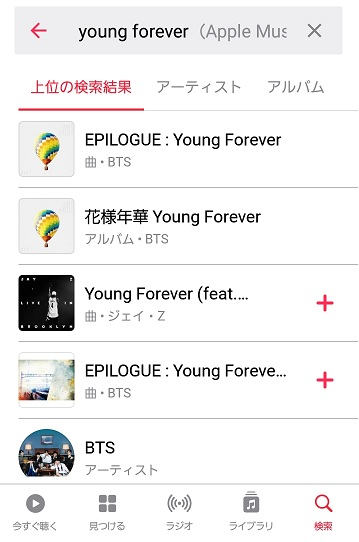 アップルミュージックのyoung  forever(アルバム)の検索結果