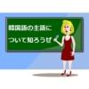 韓国語の主語の一覧とそれにつく助詞는/은、가/이の使い分け
