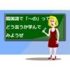 韓国語で「~の」を表す「의(ウィ/エ)」の読み方/使い方を解説します!【所有格だけじ