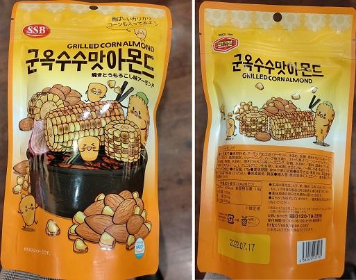 ハングルを覚えるためのお菓子パッケージ2(군옥수수맛이아몬드(クンオクススマシアモンドゥ))